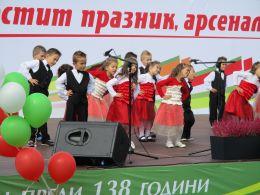 Празник на Арсенал - 01 - ДГ 7 Буратино - Детска градина в град Казанлък